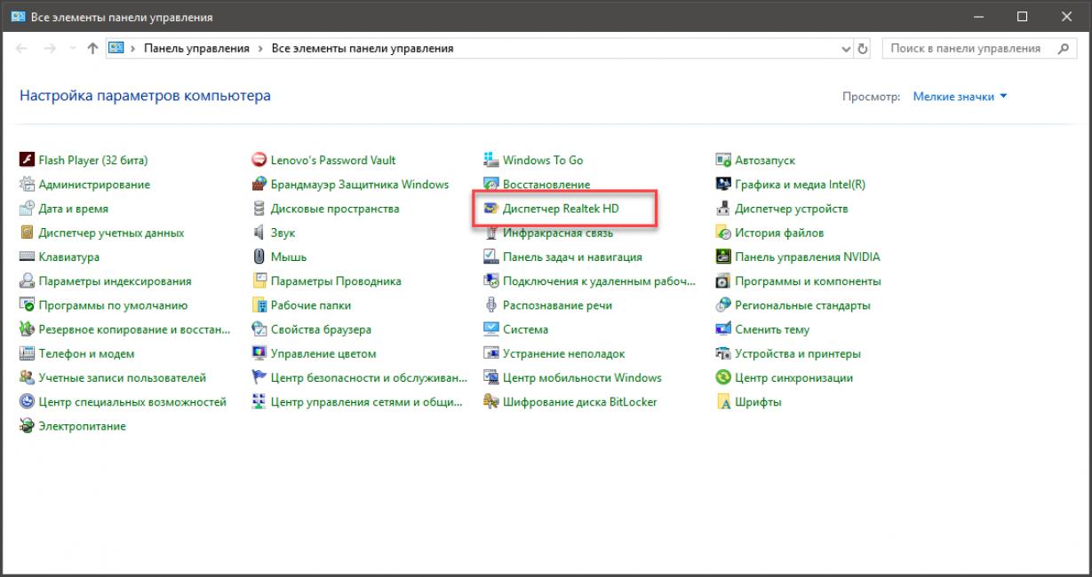 Лучшие эквалайзеры для Windows 10