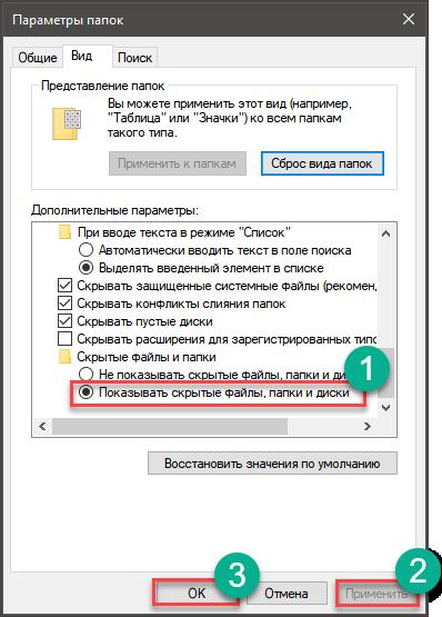 Как посмотреть скрытые папки в Windows 10