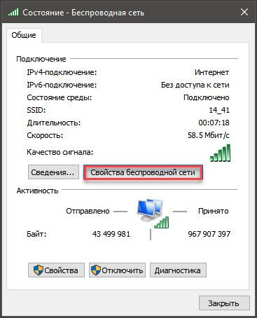 Как узнать пароль от Wi-Fi в Windows 10