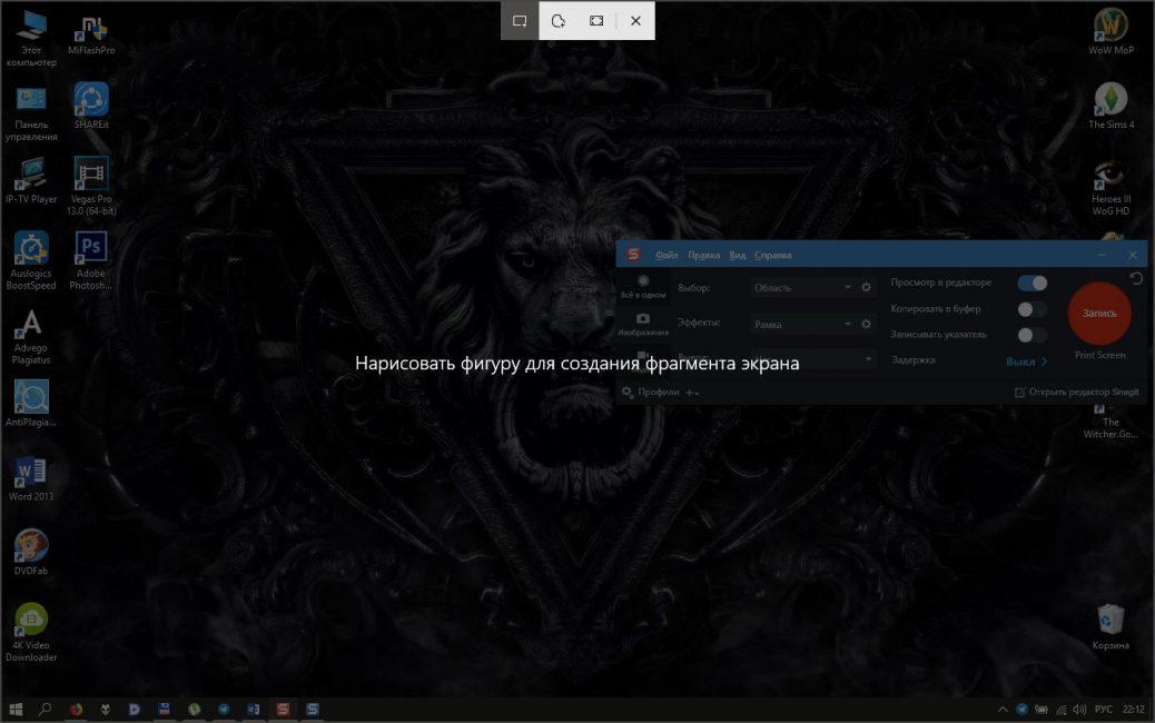 Как сделать скриншот в Windows 10
