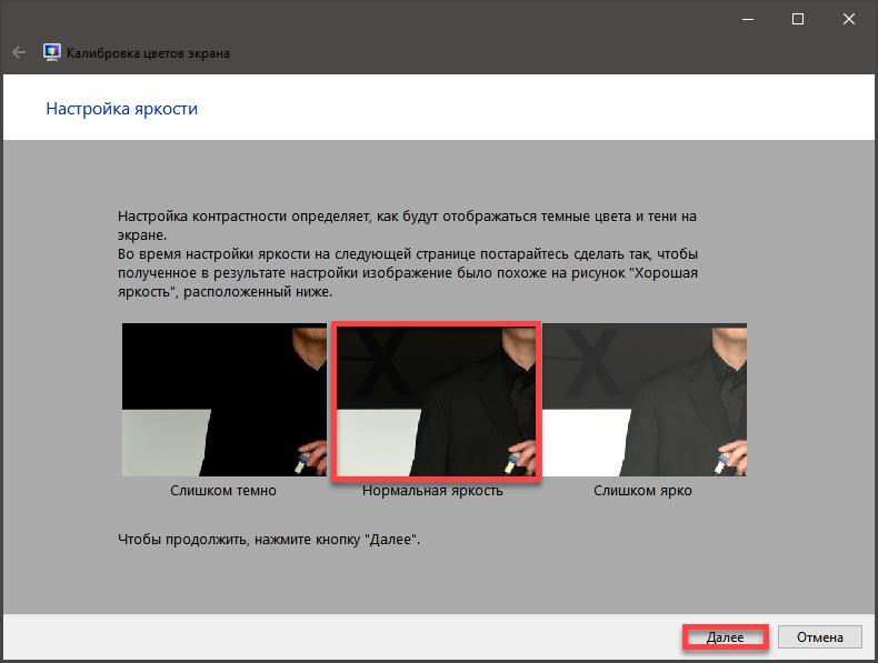 Калибровка экрана на ПК и ноутбуке