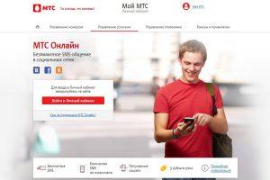 Вход в личный кабинет МТС по номеру телефона: Особенности подключения и пользования услугами