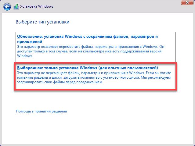 Как установить Windows 10 с флешки?
