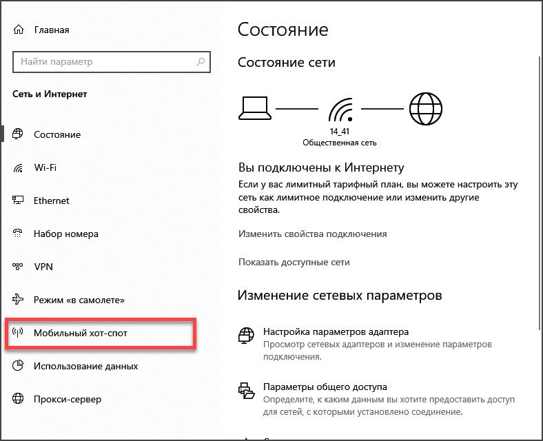 Раздаем Wi-Fi с ноутбука под Windows