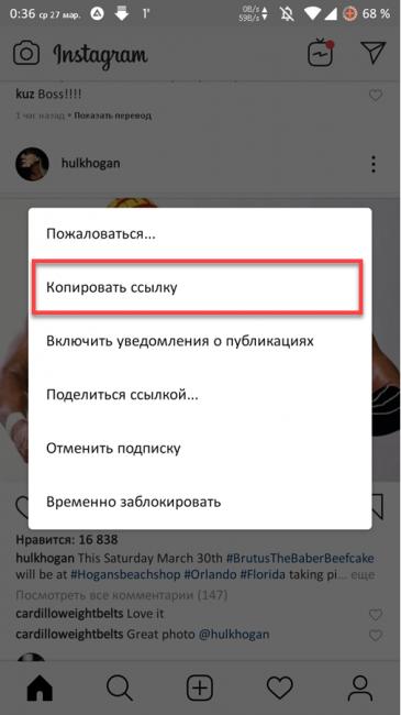 Сохраняем фото из Инстаграма
