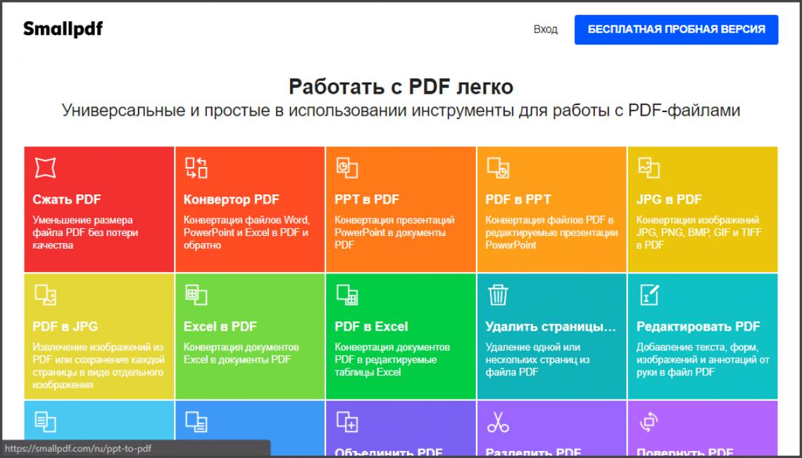Лучшие сервисы для преобразования PDF в Word