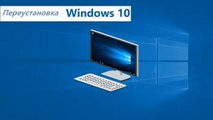 [Инструкция] Как переустановить Windows (7/8/10) на компьютере или ноутбуке | 2019