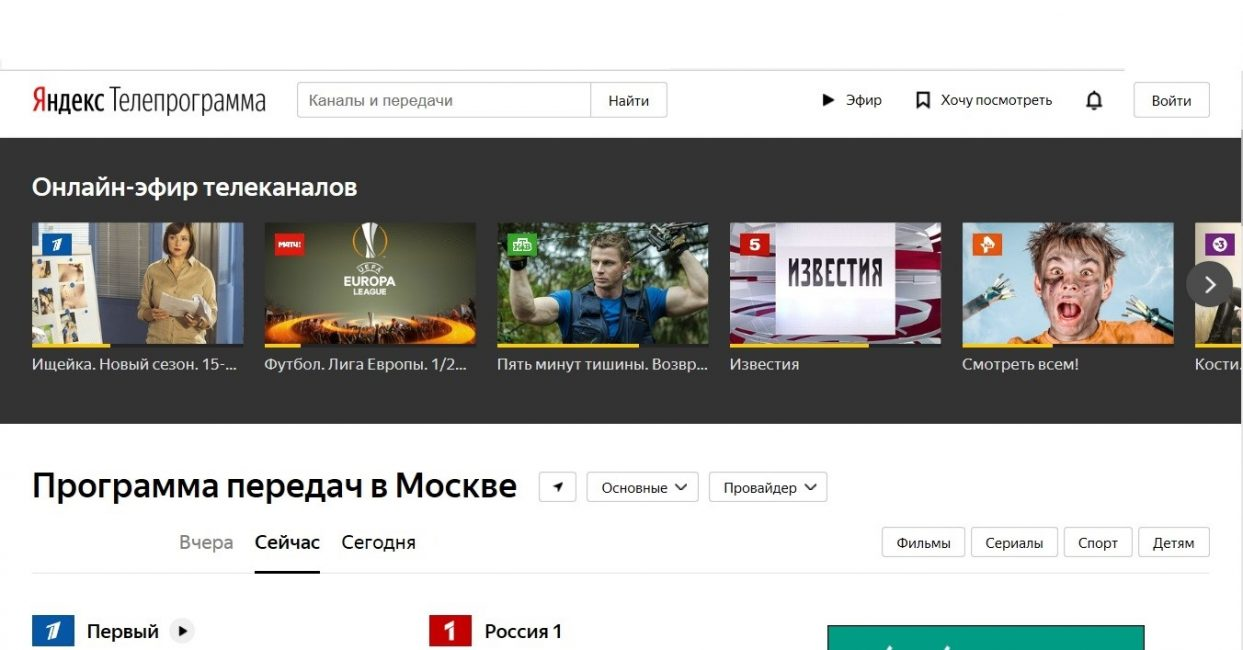 Яндекса телепрограмма
