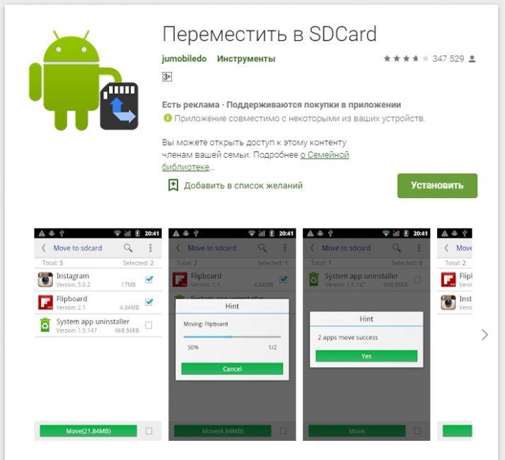 Переместить в SDCard