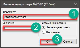 Отключаем защитник Windows 10 (полностью)