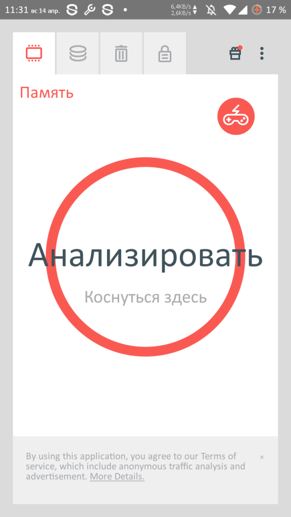 ТОП лучших приложений для очистки Android