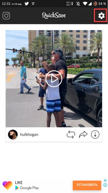 Скачиваем видео с Инстаграма