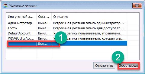 Как сбросить пароль в Windows 10?
