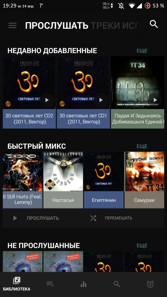 ТОП лучших музыкальных проигрывателей на Android