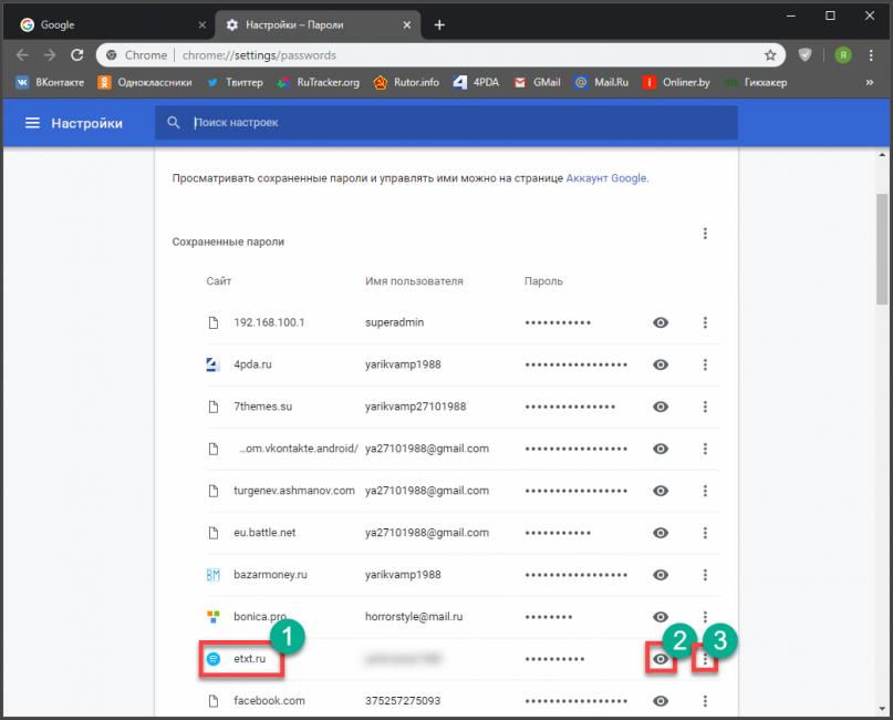 Смотрим сохраненные пароли в Chrome