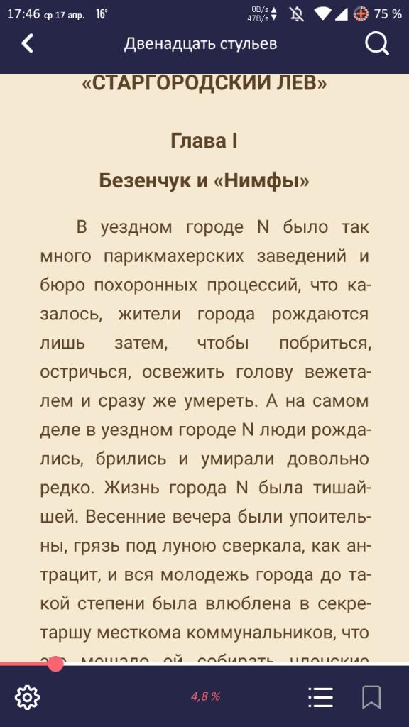 ТОП читалок для Андроид