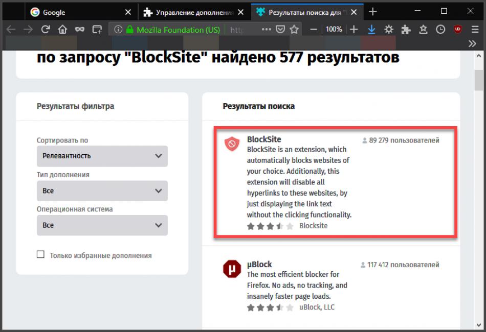 Блокируем доступ к сайту на ПК, смартфоне и в браузере