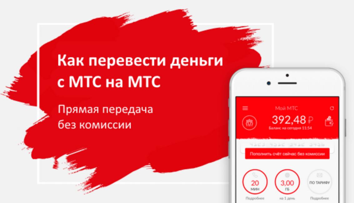 Как перевести деньги с мтс на мтс с телефона на телефон через смс без комиссии