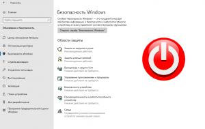 ТОП-3 Способа: Как отключить центр безопасности «защитника Windows 10» на время или навсегда