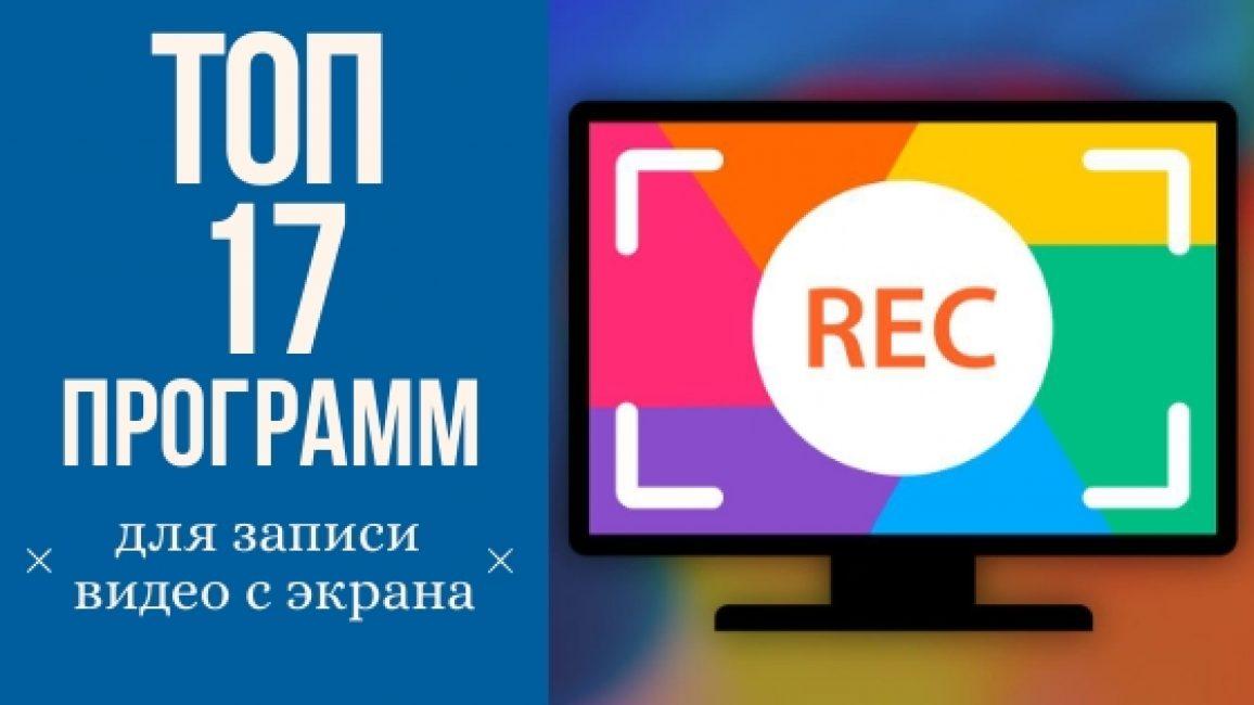 17 программ для записи ВИДЕО 3