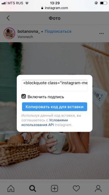 Как сделать репост в Инстаграмме