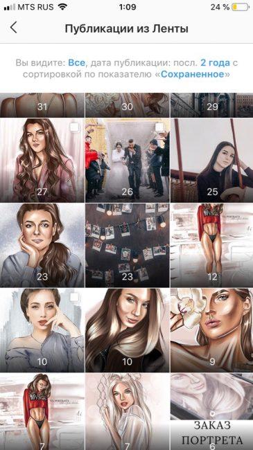 Новинки 2019 года, с помощью которых можно посмотреть гостей в Инстаграмме