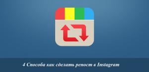 [Инструкция] Как сделать репост в Инстаграмме (Instagram): 4 Простых способа