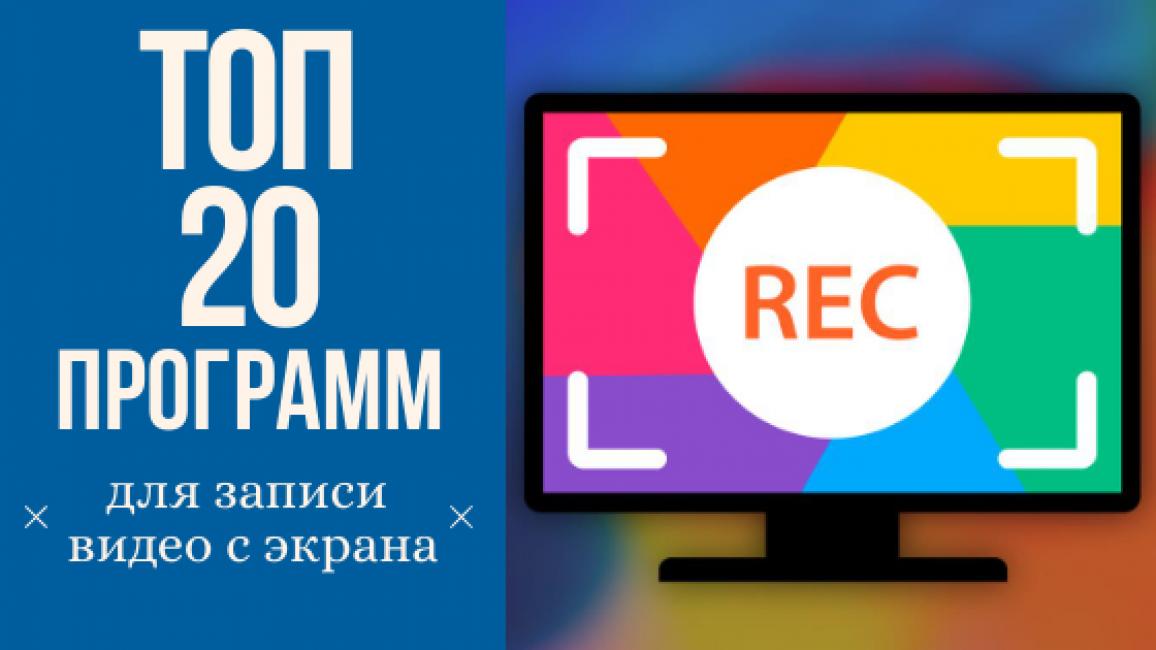 20 Бесплатных программ для записи видео со звуком с экрана | 2019-2020