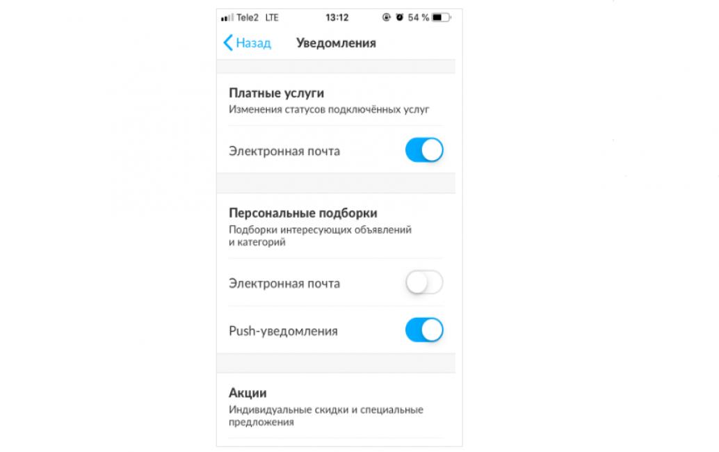 Рабочая инструкция: как удалить аккаунт на Авито в 2019г