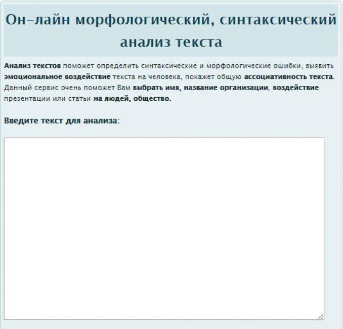 ТОП лучших сервисов для синтаксического разбора предложений онлайн