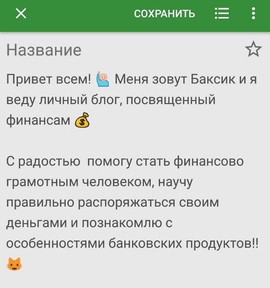 Как сделать абзац в Инстаграм