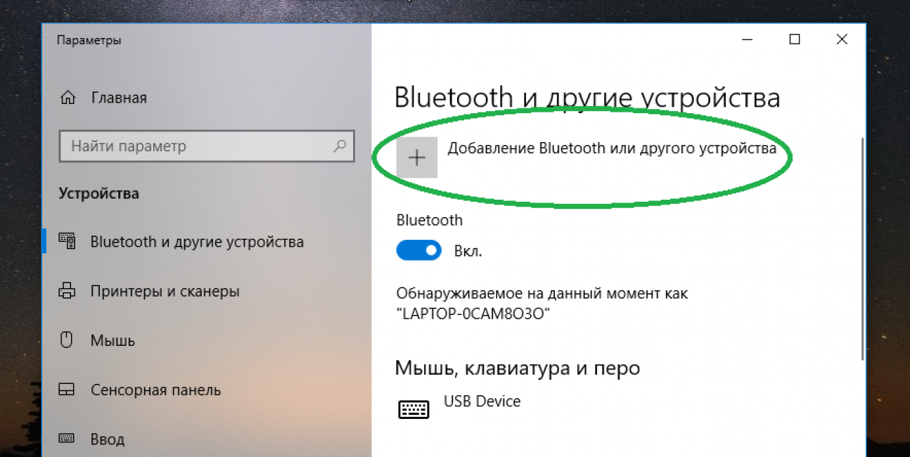 Простая инструкция: как подключить блютуз наушники к компьютеру