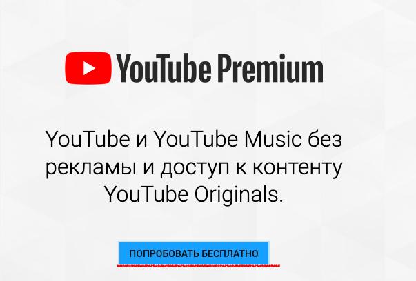 Легко убираем рекламу с YouTube: платные и бесплатные способы