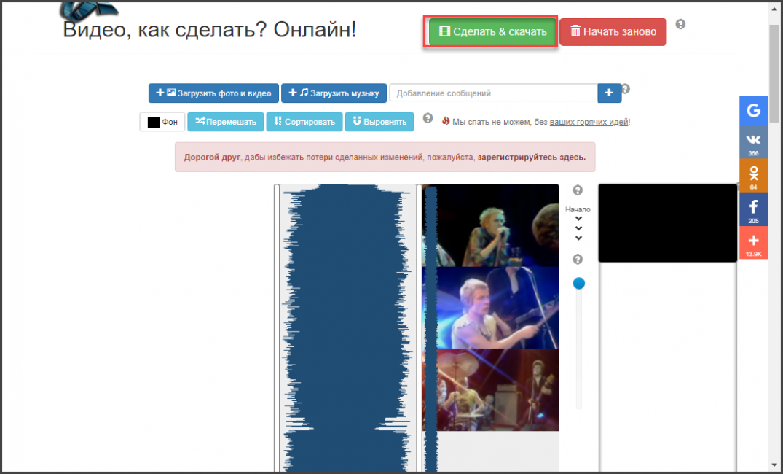Наложить музыку на видео онлайн. ТОП сервисов