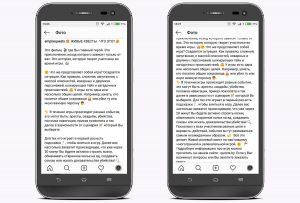 [Инструкция] Как сделать абзац в Инстаграме (Instagram): Простые способы для мобильного телефона и ПК