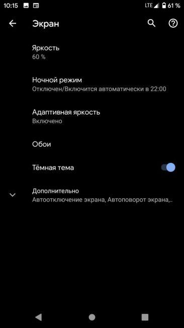 Черная тема в составе Android Q