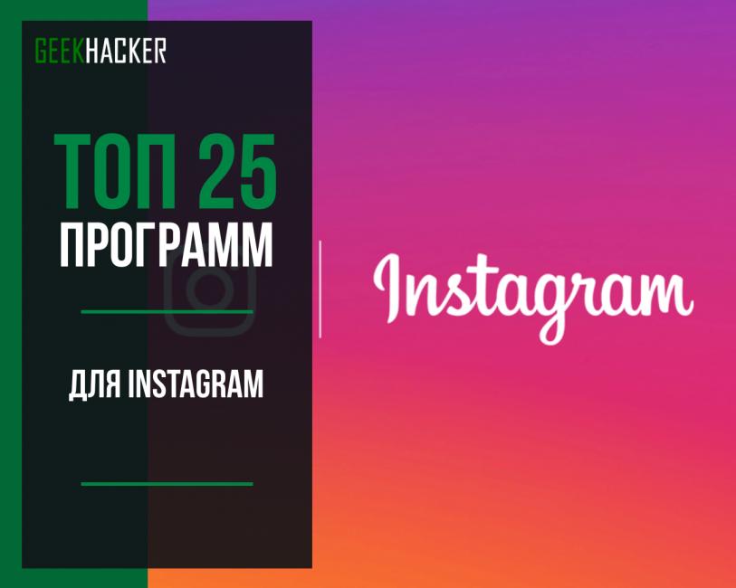 приложения для instagram