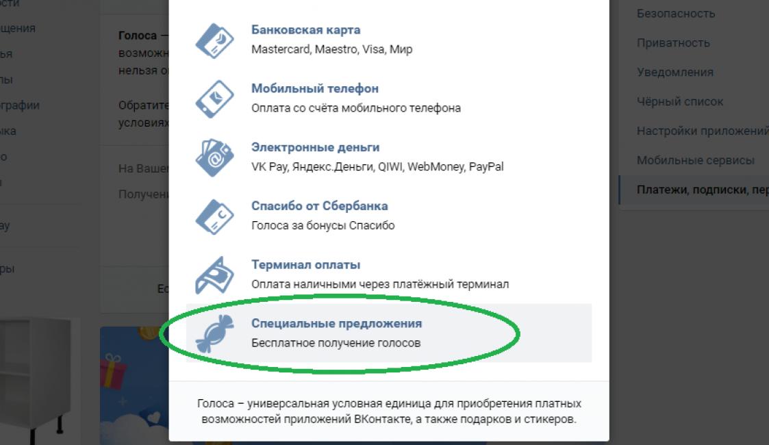 Как получить стикеры в ВK (VK) абсолютно бесплатно: ТОП-7 простых способов | 2019