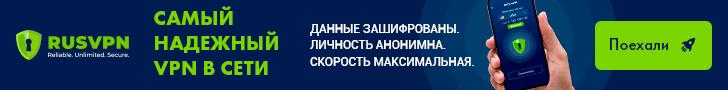 RUSVPN - Самый надежный в сети