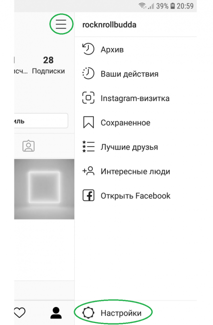 Простая инструкция как привязать Инстаграм к ВК в 2019г