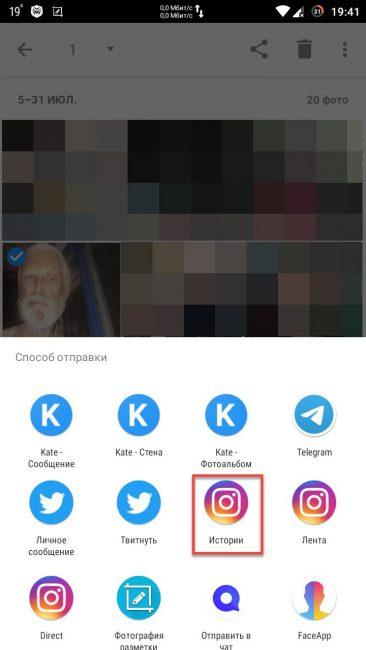 Как добавить фото в Инстаграм