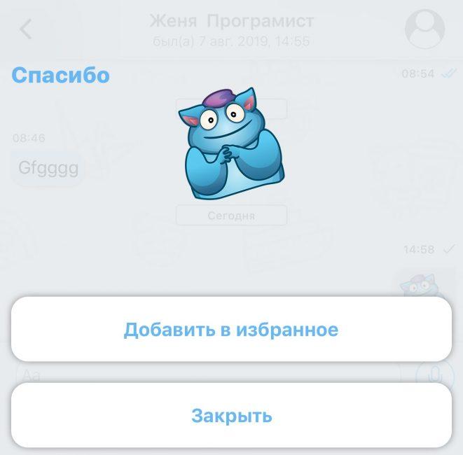 Funtome Messenger