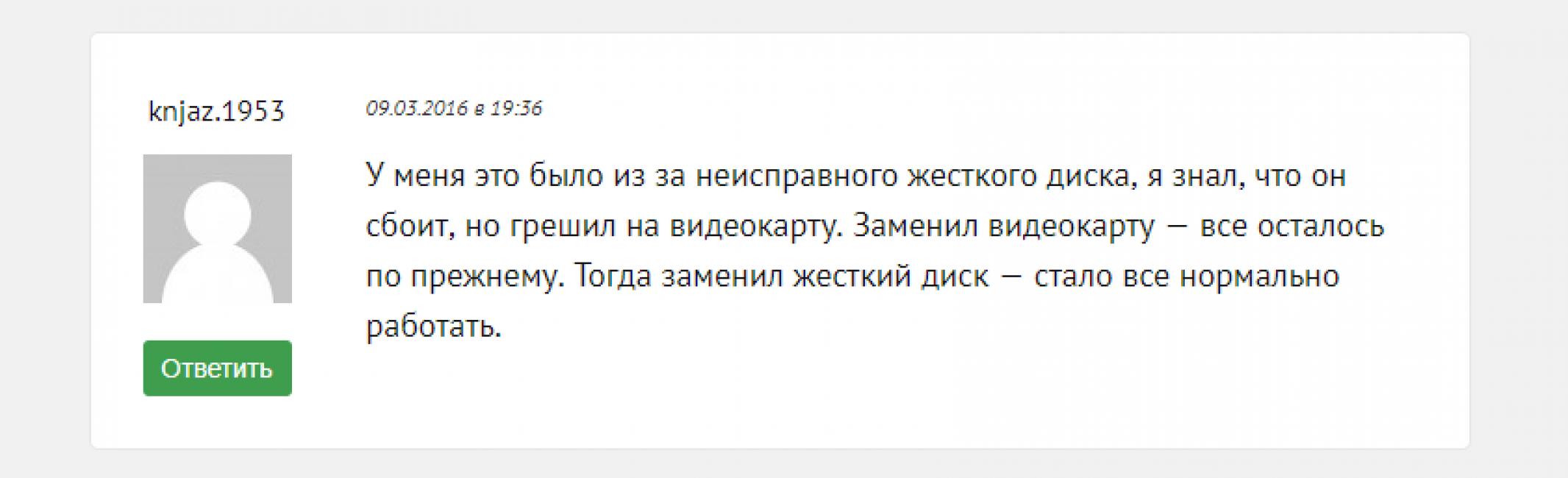 """6 способов исправления ошибки """"Видеодрайвер перестал отвечать и был восстановлен"""""""