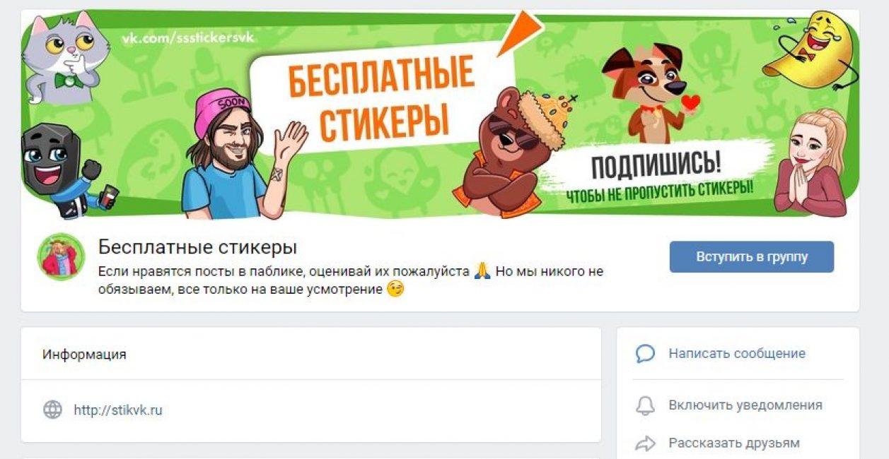 В Vkontakte много групп, занимающихся раздачей уникальных стикеров