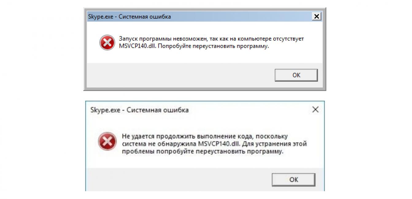 Простая инструкция как скачать msvcp140.dll для Windows и как исправить ошибку при запуске