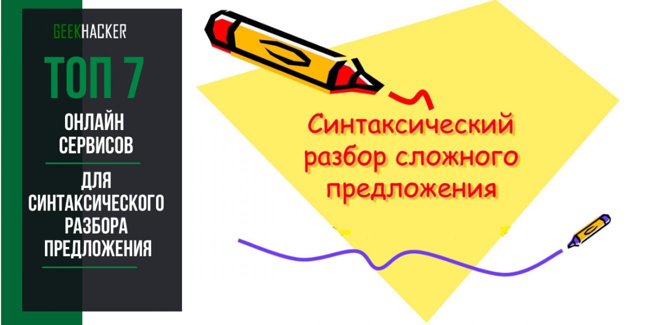синтаксический разбор предложения онлайн