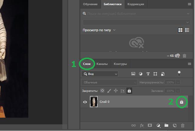 Четыре инструкции как сделать прозрачный фон в Фотошопе