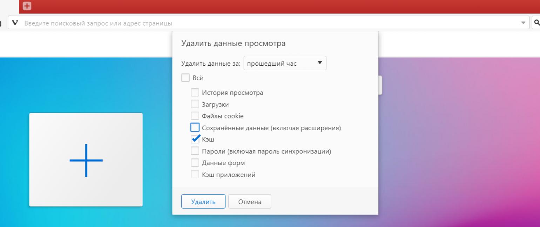 Как очистить кэш в браузере для популярных браузеров