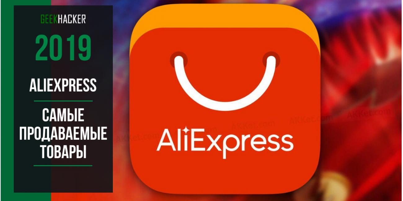 Самые продаваемые товары на AliExpressqСамые продаваемые товары на AliExpress