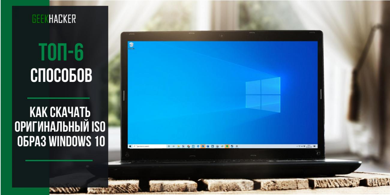 скачать оригинальный образ windows 10